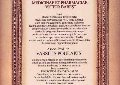 ΠΤΥΧΙΟ-ΔΙΠΛΩΜΑ 'ΕΠΙΤΗΜΟΥ ΔΙΔΑΚΤΟΡΑ' (DOCTOR HONORIS CAUSA)