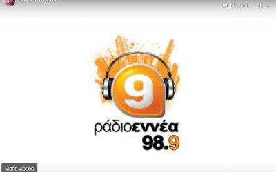 ΣΥΝΕΝΤΕΥΞΗ ΤΟΥ κ. ΠΟΥΛΑΚΗ ΣΤΟΝ 98.9 FM 2011