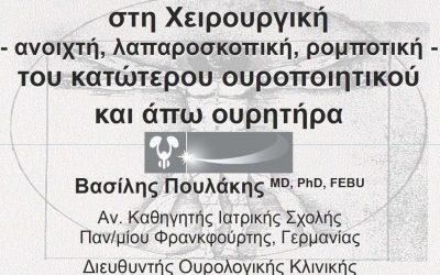 ANATOMIKH ΠPOΣΠEΛAΣH ΣTHN XEIPOYPΓIKH