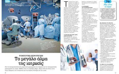 ΡΟΜΠΟΤΙΚΟ ΚΕΝΤΡΟ ΚΥΠΡΟΥ – CYPRUS ROBOTIC CENTER