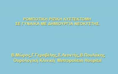 ΒΡΑΒΕΥΣΗ ΣΤΟ ΠΑΝΕΛΛΗΝΙΟ ΣΥΝΕΔΡΙΟ